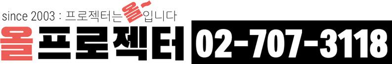 프로젝터의 모든것 - 올프로젝터닷컴 TEL 02-707-3118 메인